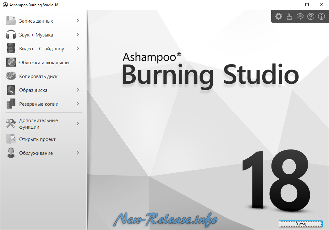Ashampoo Burning Studio 18.0.0.57 Final