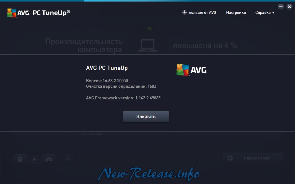 AVG PC TuneUp 2016 16.63.2.50050 Final