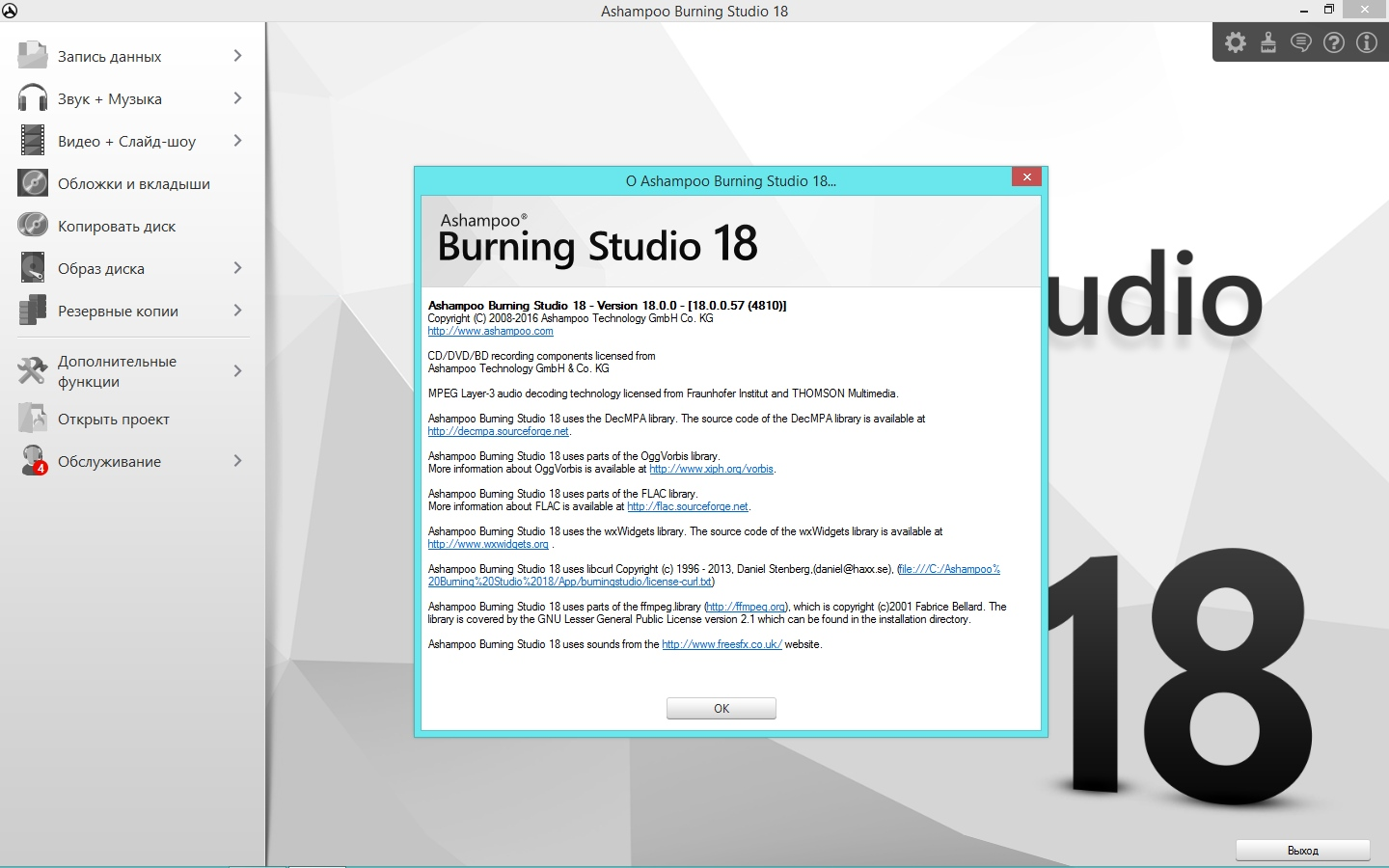 Ashampoo Burning Studio 18.0.0.57 (2016) PC | + Portable RePack  by KpoJIuK