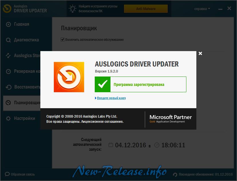 Auslogics Driver Updater 1.9.2.0 Final