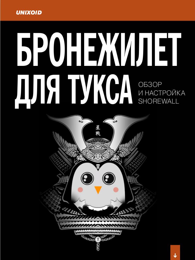 Подшивка журналов | Хакер + Хакер Спец [001-225 + Спец 01-75] (1999-2017) PDF