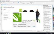CorelDRAW Graphics Suite X8 18.1.0.661 (x86-x64) (2016) Multi/Rus