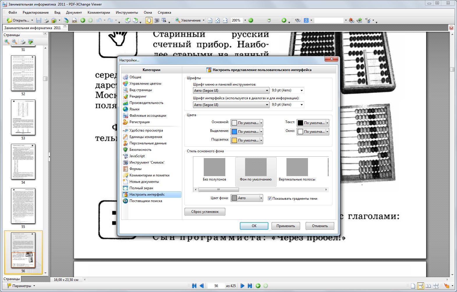 PDF-XChange Viewer Pro 2.5.319.0 RePack (& Portable) by D!akov