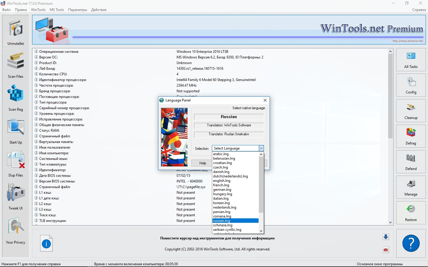 WinTools.net Premium 17.2.1 (2017) Multi / Русский