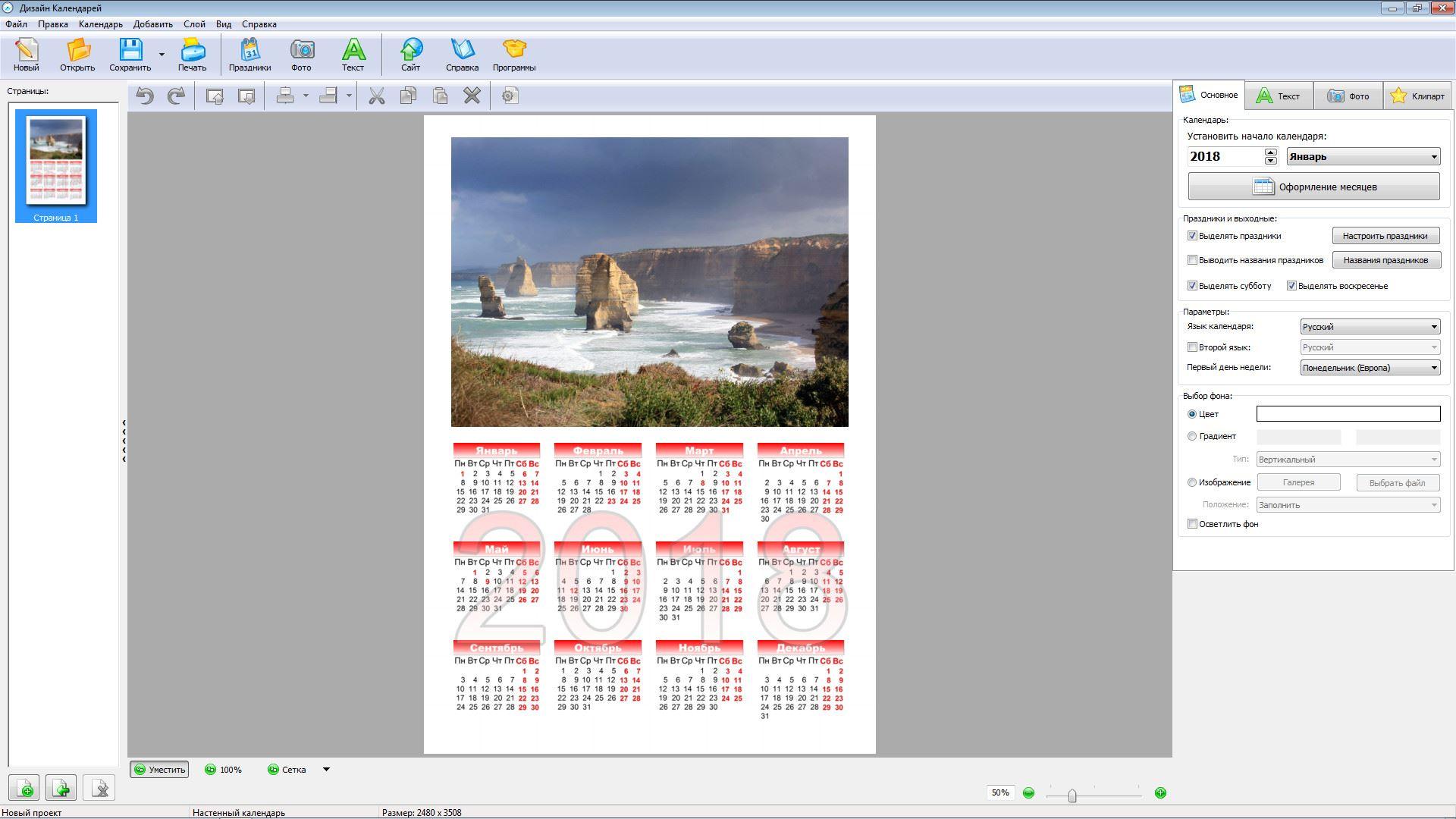 Дизайн Календарей 10.0   RePack от KaktusTV
