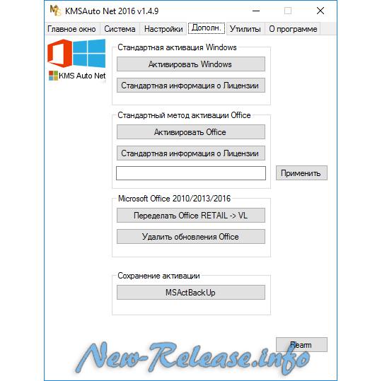 KMSAuto Net 2016 v1.4.9 Final