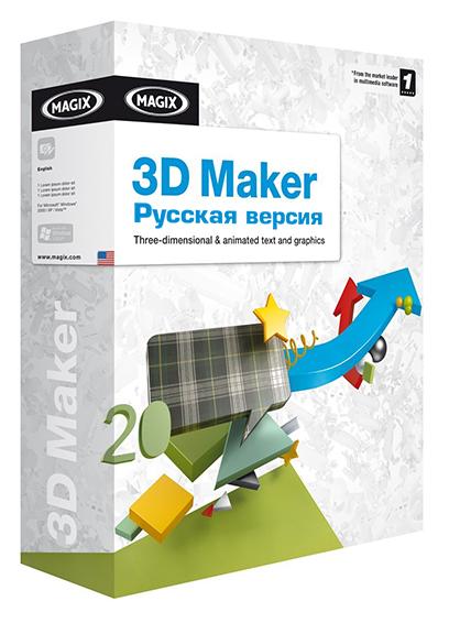 MAGIX 3D Maker 7.0.0.482 RePack by 78Sergey (x86-x64) (2016) Rus