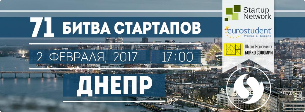 71-й Стартап Батл, Днепр (Startup Battle)