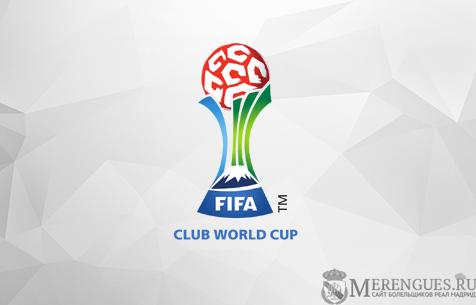 Календарь матчей Клубного чемпионата мира 2016