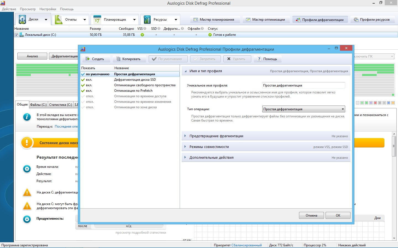 Auslogics Disk Defrag Professional 4.8.1.0 RePack (& Portable) by KpoJIuK (2016) MULTi / Русский