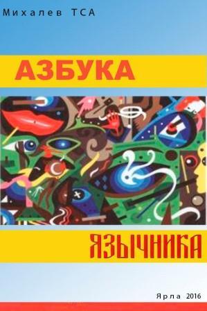 Обложка книги Михалев СА - Азбука язычника [2016, DOC, RUS]