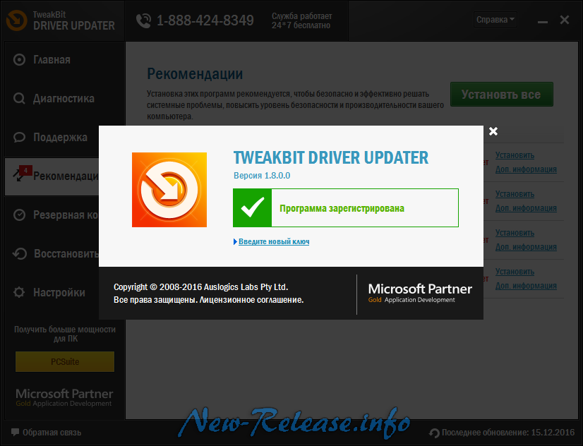 TweakBit Driver Updater 1.8.0.0 Final