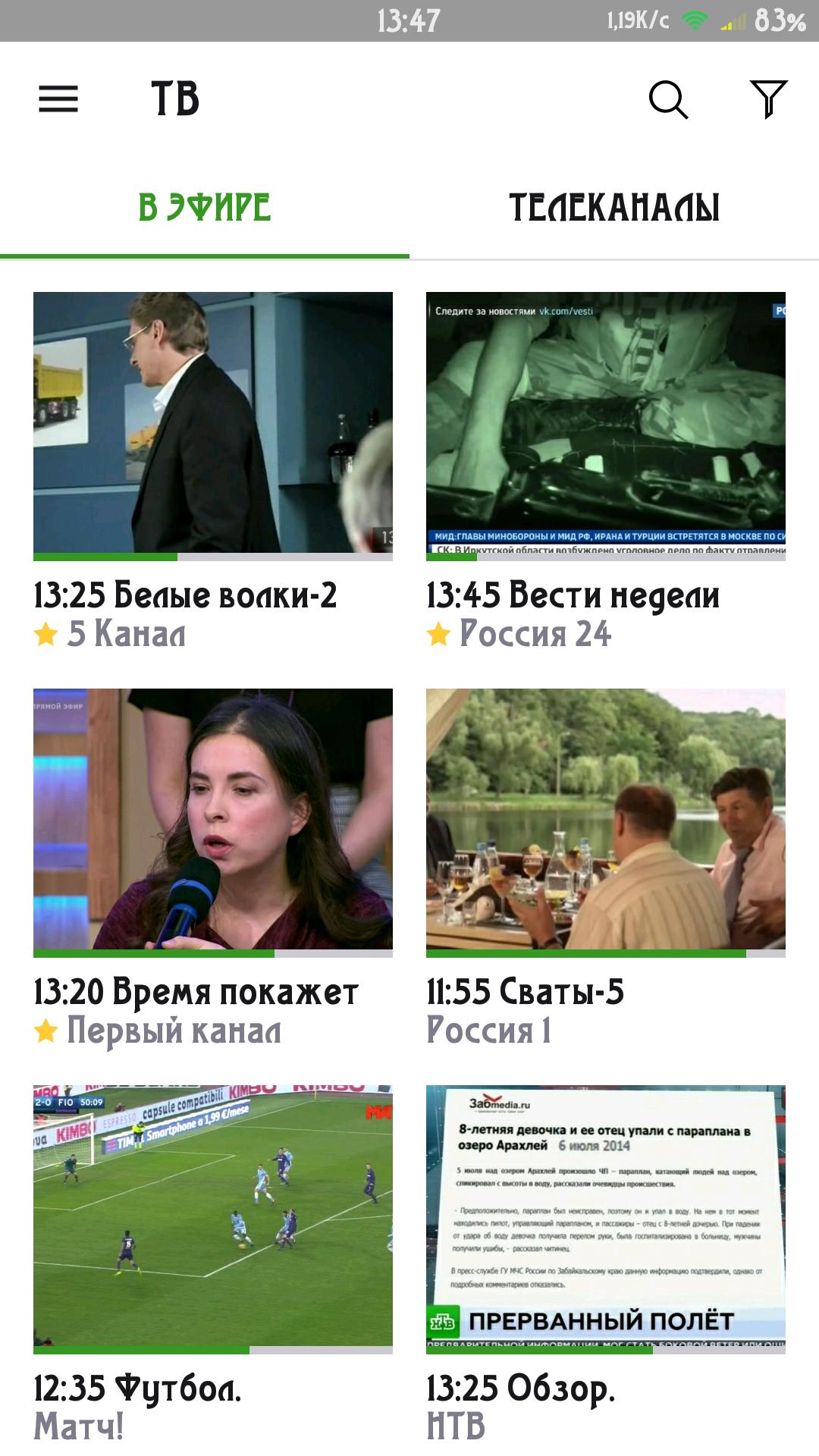 SPB TV Россия 1.6.3 [Ru]