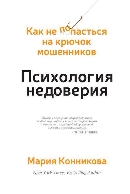 Мария Конникова - Психология недоверия. Как не попасться на крючок мошенников (2016) FB2