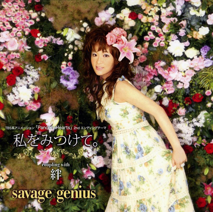 20161227.01.09 savage genius - Watashi wo Mitsukete cover.jpg