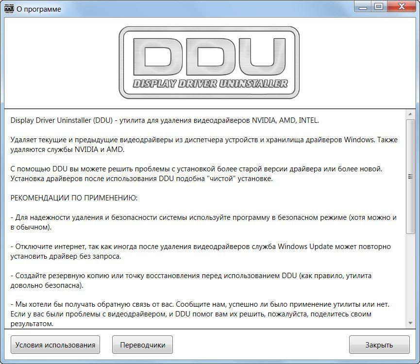 Display Driver Uninstaller 17.0.4.2 (2016) Multi / Русский