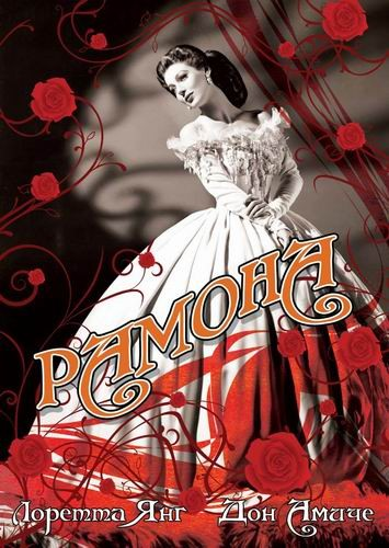 Рамона / Ramona (Генри Кинг / Henry King) [1936, США, драма, мелодрама, приключения,DVDRip] VO (Светла) + Original Eng