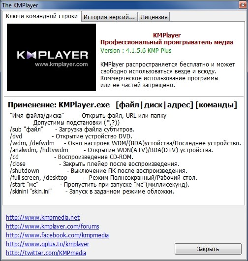 The KMPlayer 4.1.5.6 (2016) RePack by CUTA