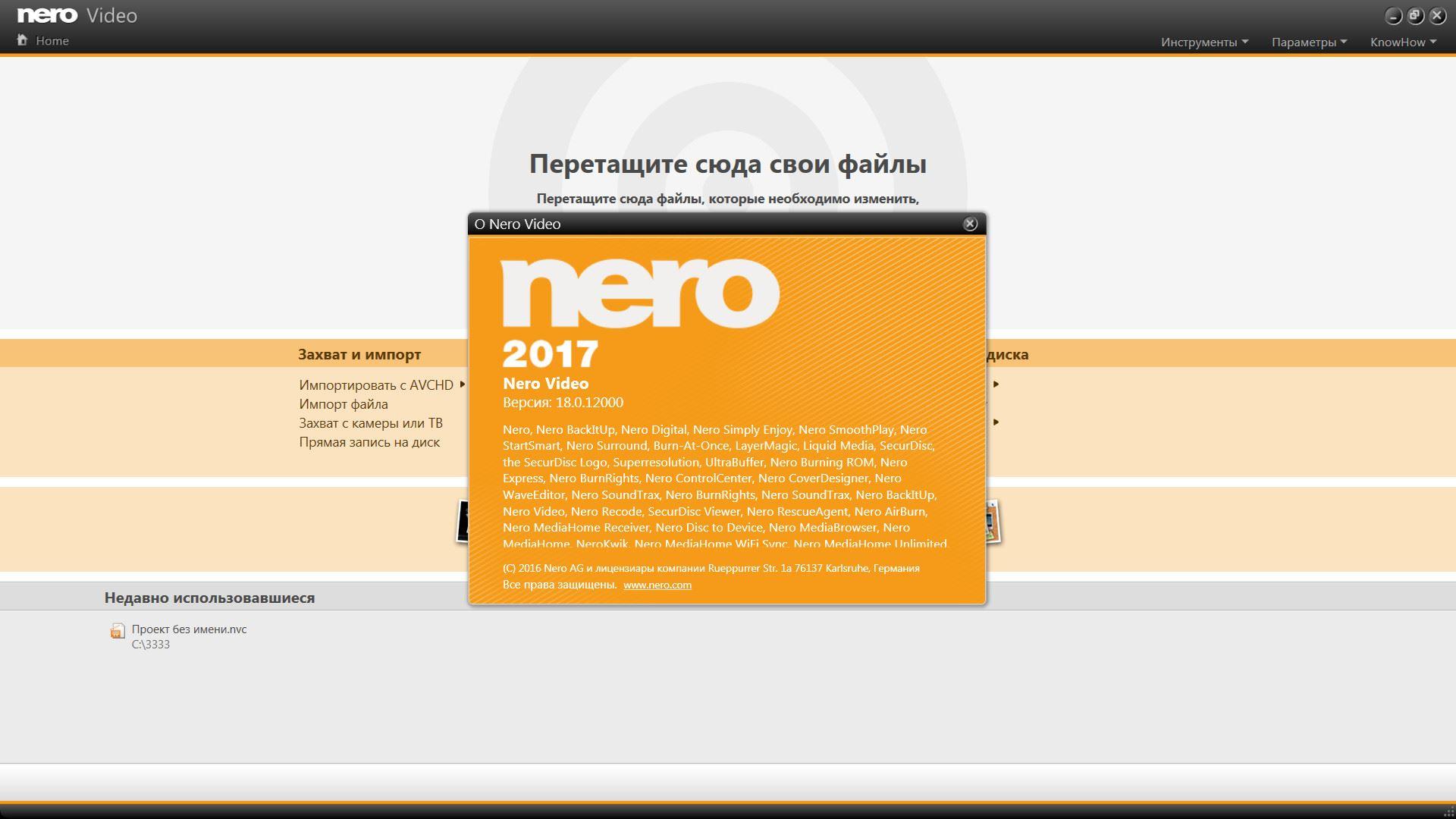 Nero 2017 Platinum 18.0.05900 Full RePack (2016) Английский / Русский