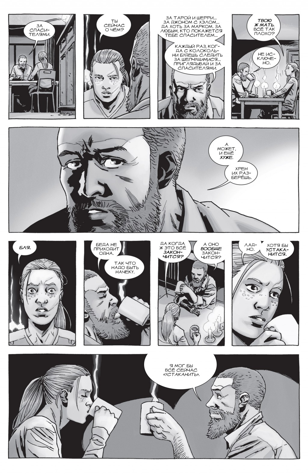 The Walking Dead 161-019.jpg