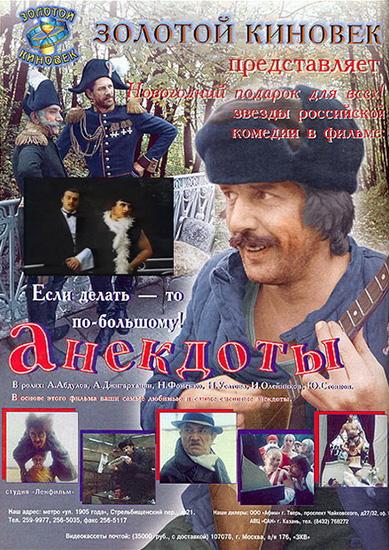 Анекдоты (Виктор Титов) [1990, комедия, VHSRip &gt DVD]