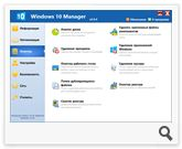 Windows 10 Manager 2.0.4 Final RePack (& Portable) by D!akov (x86-x64) (2017) Multi/Rus