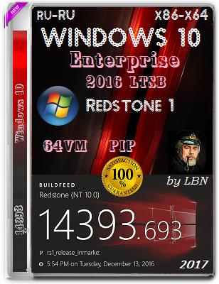 Windows 10 Enterprise 2016 LTSB 14393.693 by Lopatkin (x86-PIP & x64-PIPvm) (2017) Rus