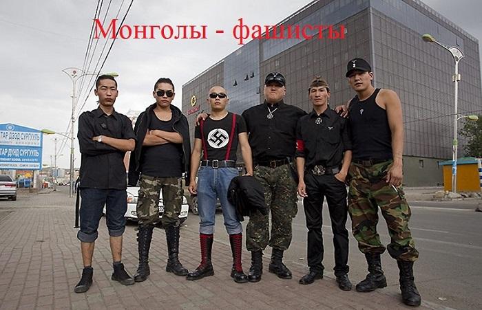 Монгольские фашисты