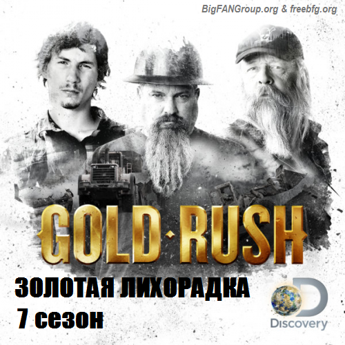 Discovery: Золотая лихорадка / Gold Rush, Сезон 7, Серии 10 (2017) IPTVRip 1080i by BigFANGroup