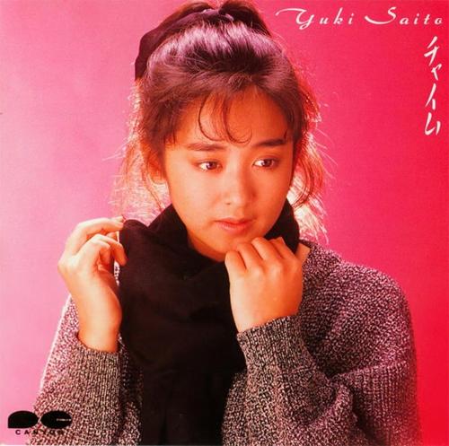 20170115.01.39 Yuki Saito - Chime (1986) cover.jpg