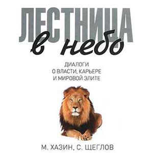 Михаил Хазин, Сергей Щеглов - Лестница в небо. Диалоги о власти, карьере и мировой элите (2016) PDF, FB2