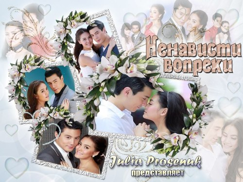 Ненависти вопреки / Sanaeha Sunya Kaen / Love promise grudge [15/15] [Таиланд, 2014, романтика, месть, HDTVRip] [RAW] [480p] VO (Julia Prosenuk)
