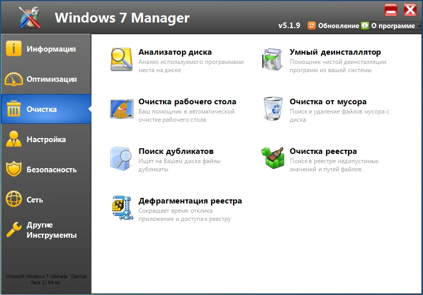 Free Download Windows 7 Manager 5192 Final Full