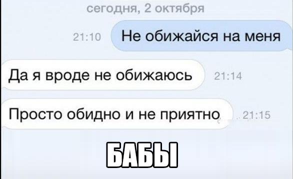 Разлюбила?