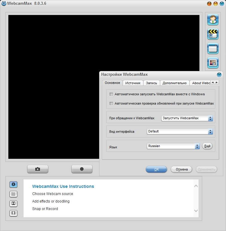 WebcamMax 8.0.3.6 RePack (2017) MULTi / Русский