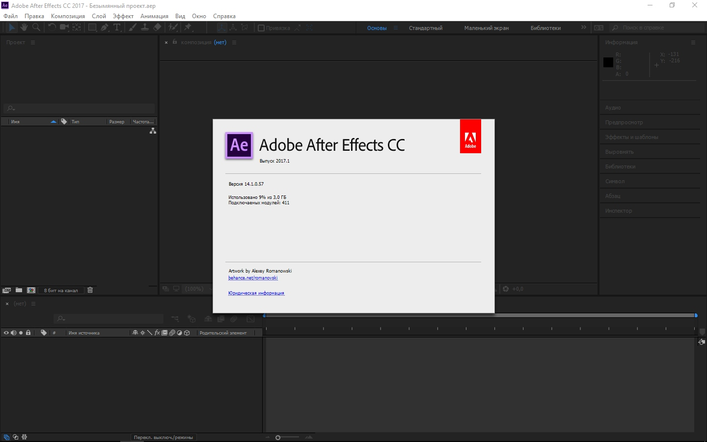 Adobe After Effects CC 2017.1 14.1.0.57 RePack by KpoJIuK (2017) Multi / Русский