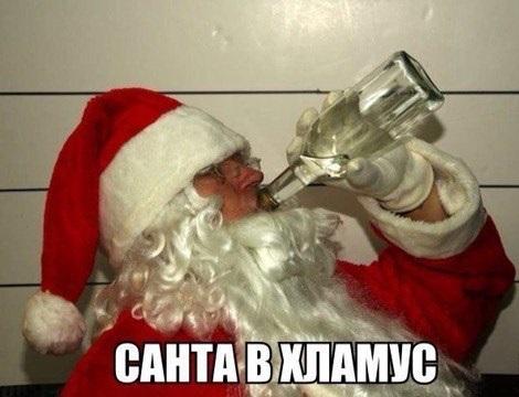 Санта в хламус