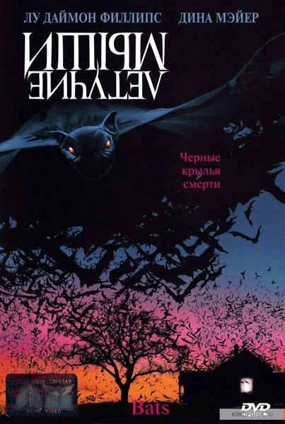 Летучие мыши / Bats (1999) HDTVRip | A
