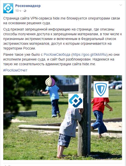 Роскомнадзор заблокировал VPN-сервис hide.me