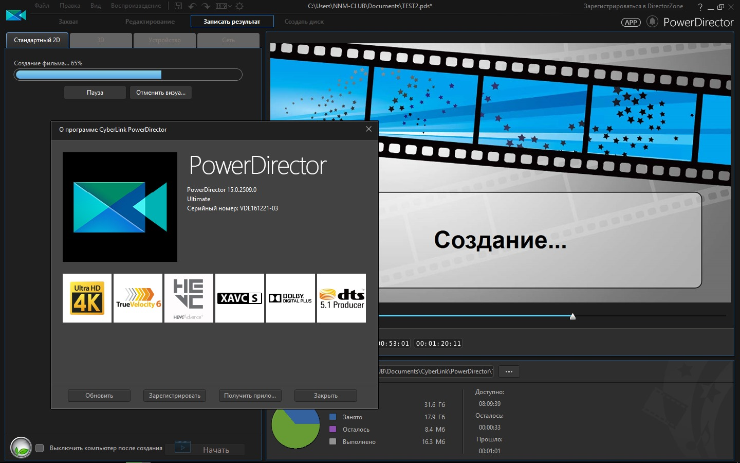 CyberLink PowerDirector Ultimate 15.0.2509.0 (2017) Multi/Русский