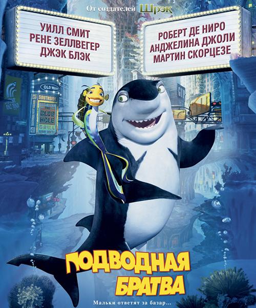 Подводная братва / Shark Tale (2004) WEBRip 1080p | D, P, P2, A | 7.05 GB