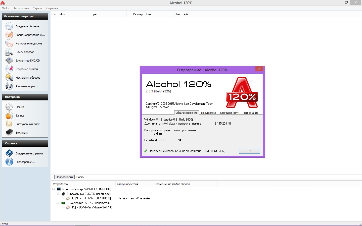 Alcohol 120% 2.0.3.9326 RePack by KpoJIuK (2017) Русский