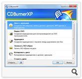 CDBurnerXP 4.5.7.6521 Final + Portable (x86-x64) (2017) Multi/Rus