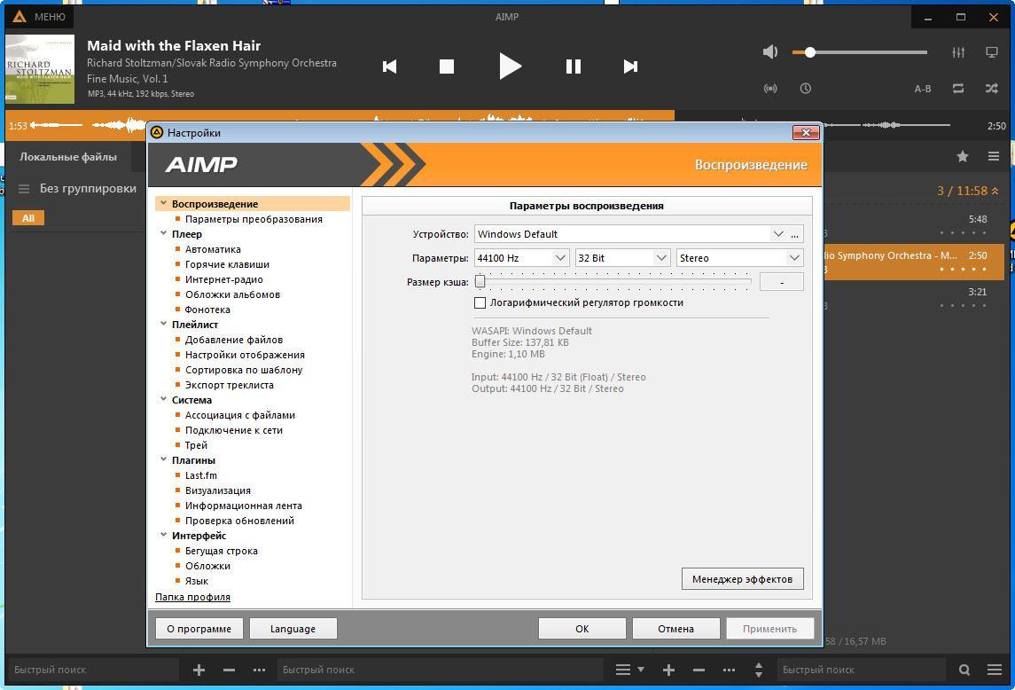 AIMP 4.13 Build 1887 DC 18.02.2017 Final + Portable (2017) Multi/Русский