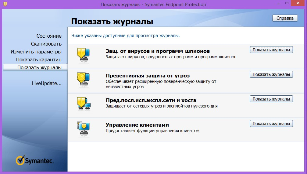 Symantec Endpoint Protection 14.0 MP1 Build 2332 (14.0.2332.0100) (2017) Русский