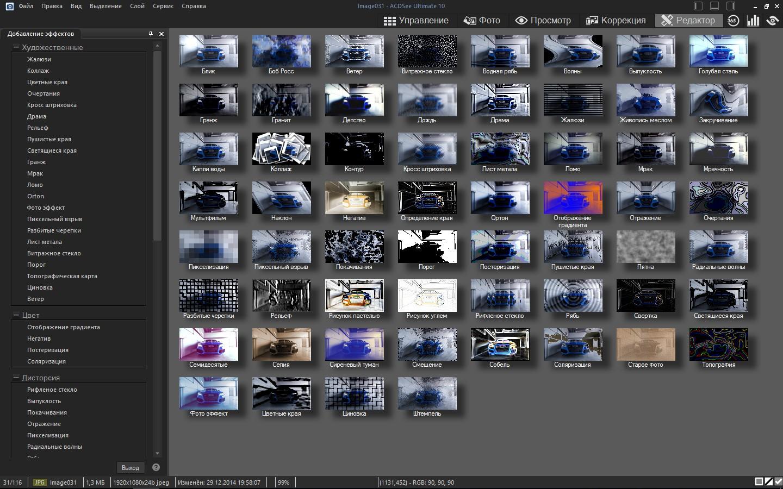 ACDSee Ultimate 10.3 Build 894 (2017) Русский / Английский