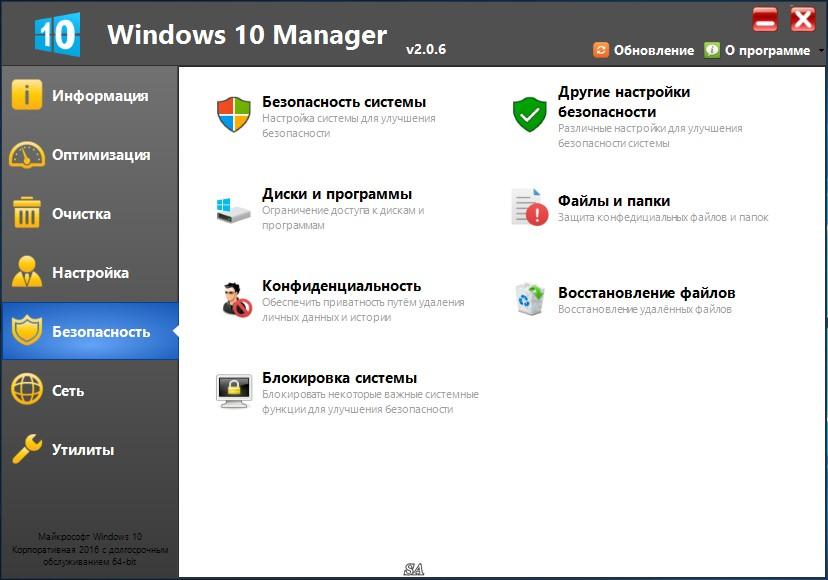 Windows 10 Manager 2.0.6 Final (2017) MULTi / Русский