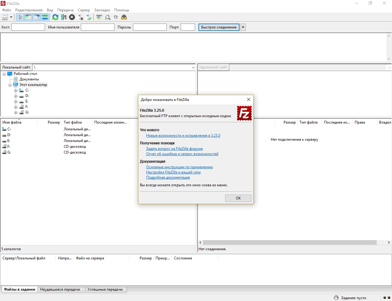 FileZilla 3.25.0 Final + Portable (2017) MULTi / Русский