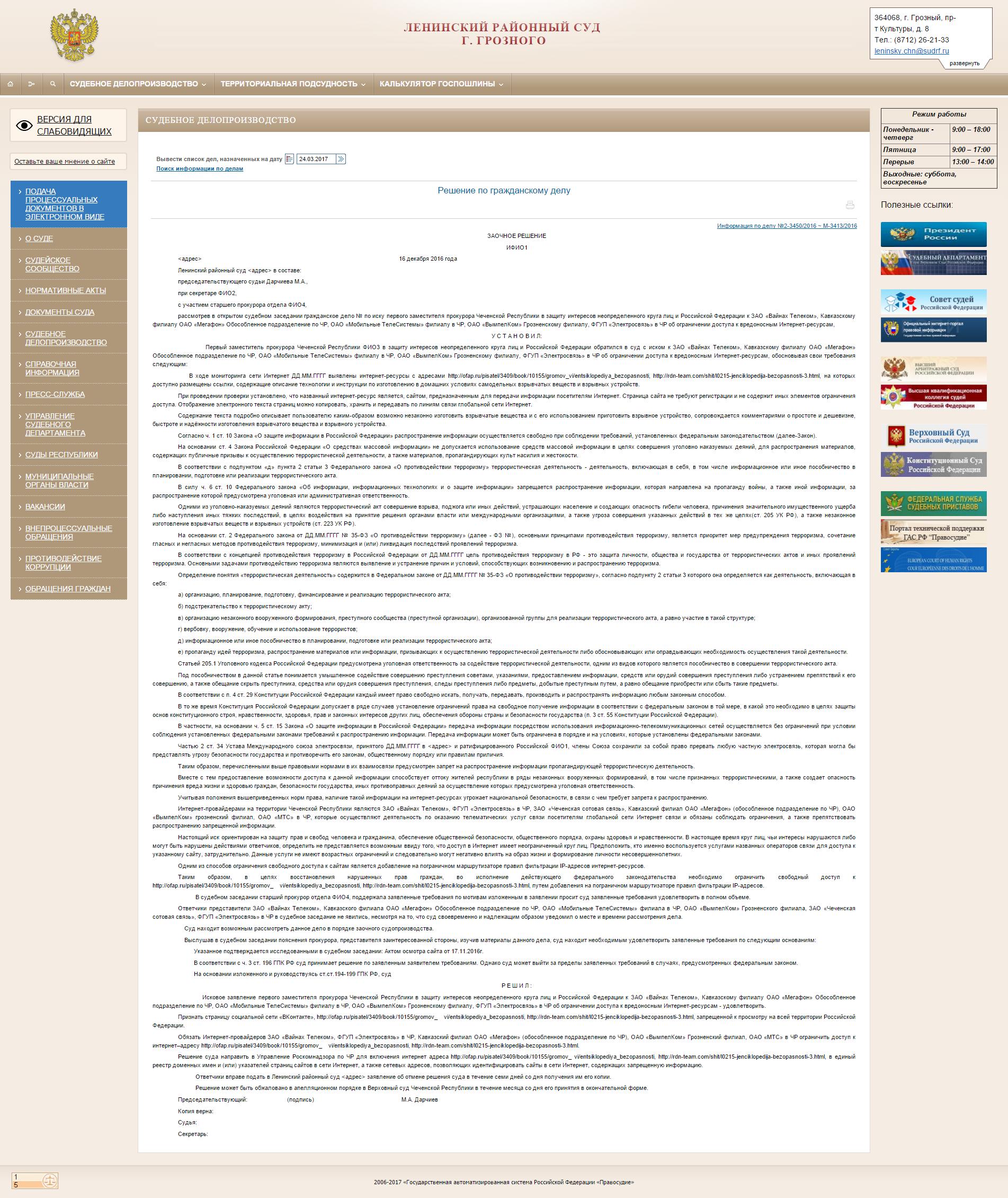 Этот ресурс заблокирован на территории российской федерации