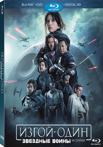 Изгой-один: Звёздные войны / Rogue One (2016) HDRip | КПК | iTunes